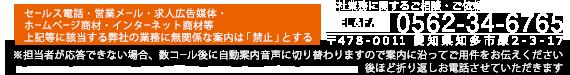 TEL&FAX:0562-34-6765 〒478-0011 愛知県知多市原2-3-17